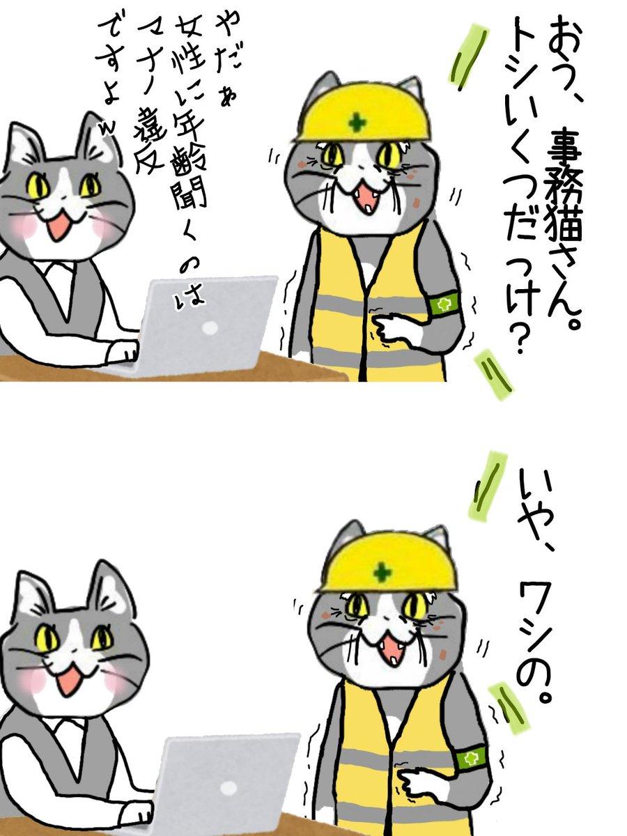 おじいちゃん… #現場猫