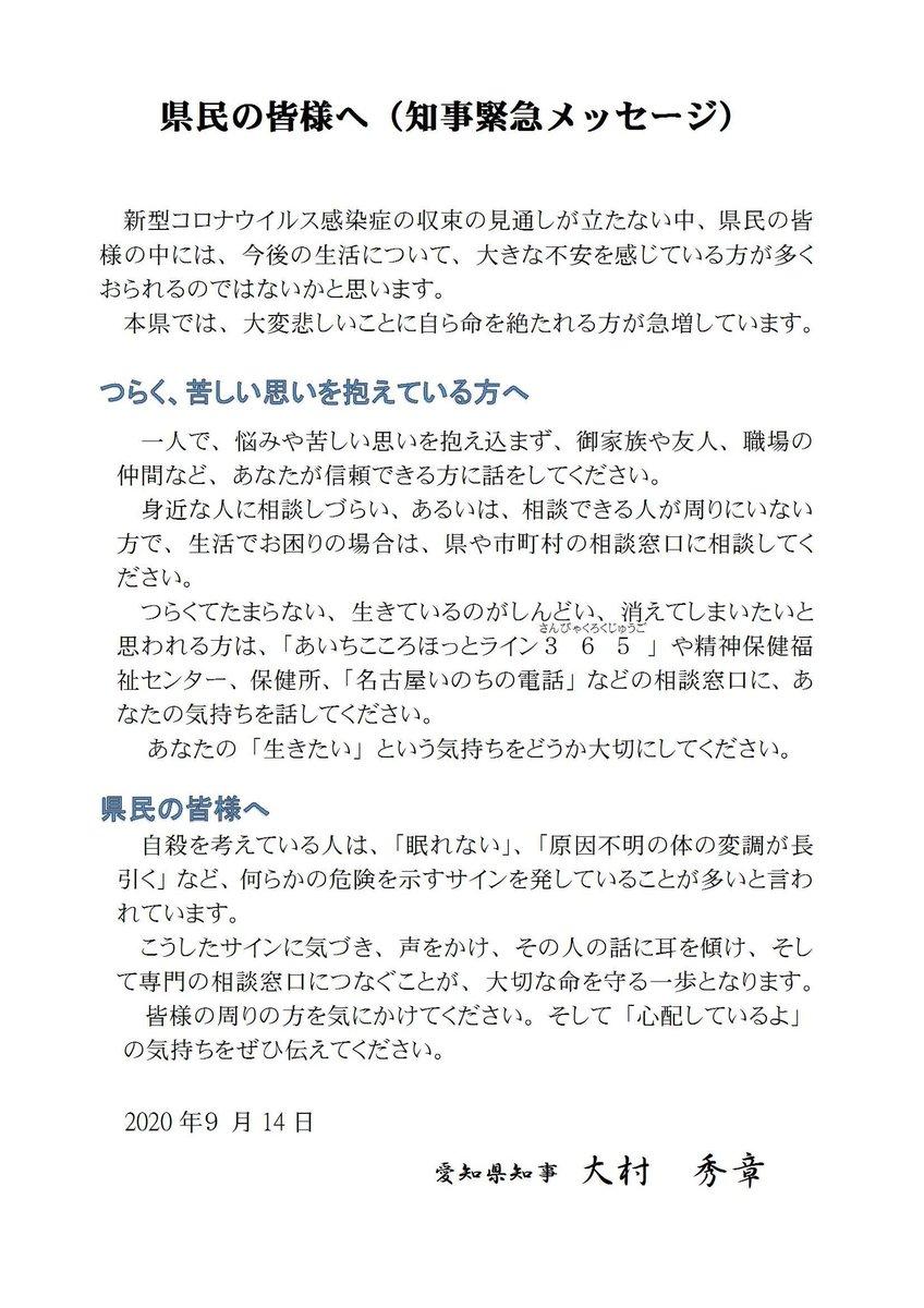 知事 愛知 ツイッター 県