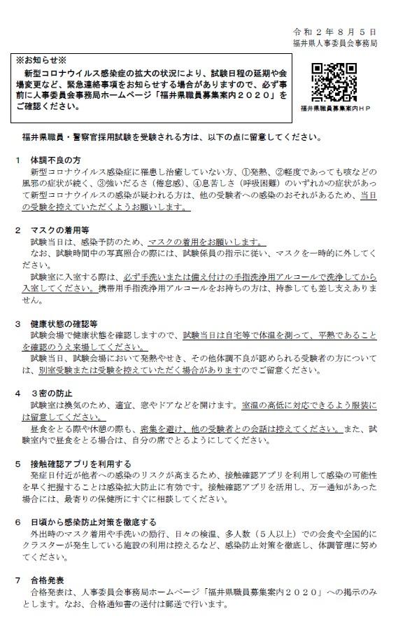 ウイルス 福井 県 twitter コロナ