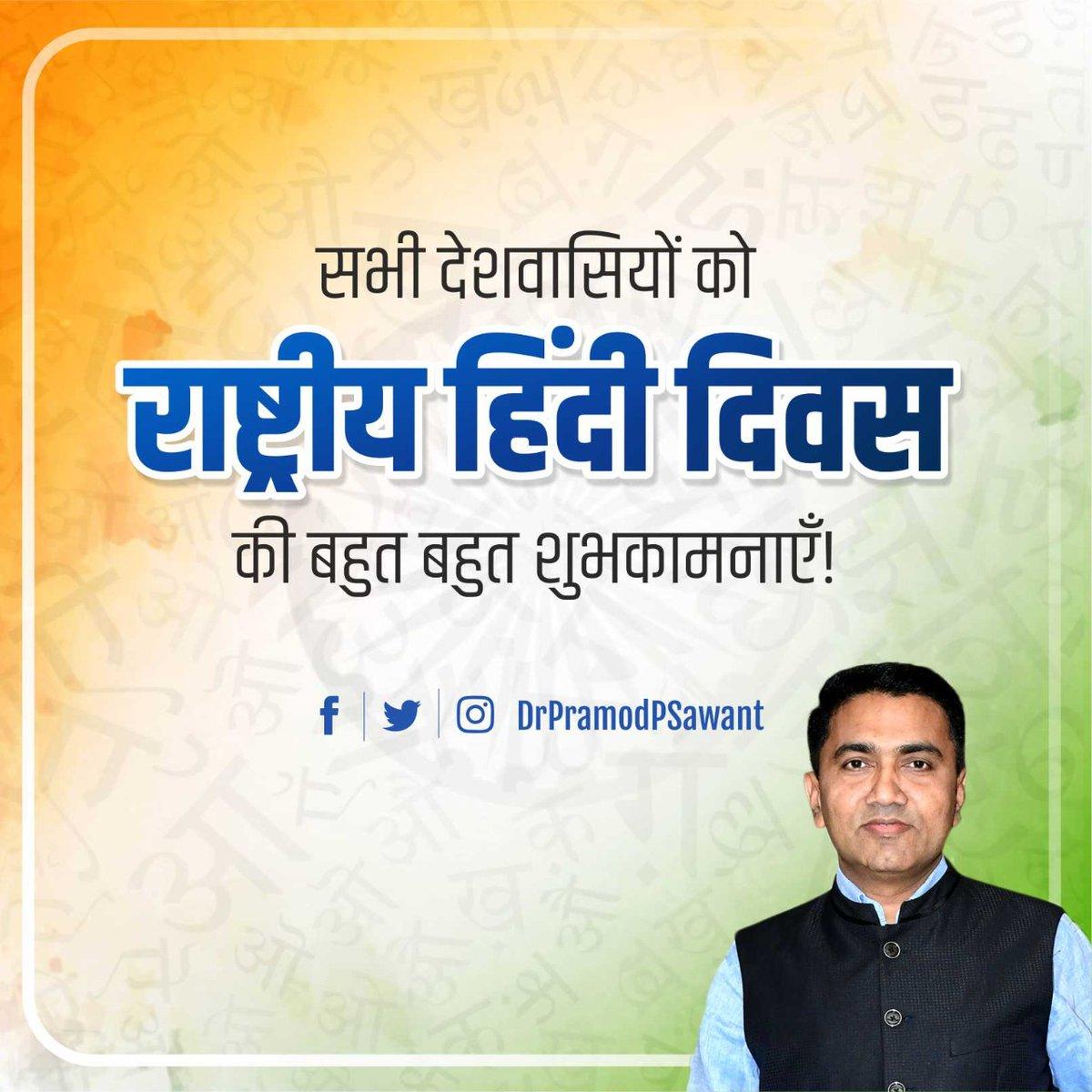 सभी देशवासियों को राष्ट्रीय हिंदी दिवस की बहुत बहुत शुभकामनाएँ! #HindiDiwas2020 https://t.co/Y4bhIpV4hr