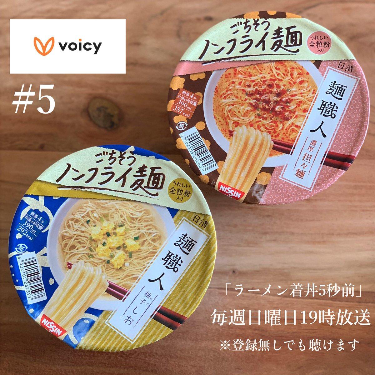 【#5】ジャケ買いしたくなる!ごちそうノンフライ麺 - 年間600杯ラーメン女子 森本聡子(※登録無しでも無料で聴けます)#ボイスメディア #ラーメンラジオ#毎週ゆるくやってます #voicy