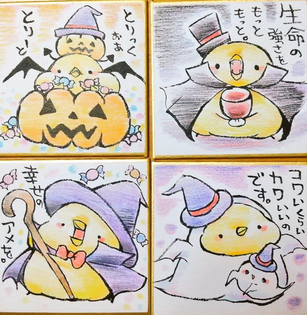 ハロウィンミニ色紙描いていきます~💪  #Halloween展 https://t.co/sOMCKYFgkd