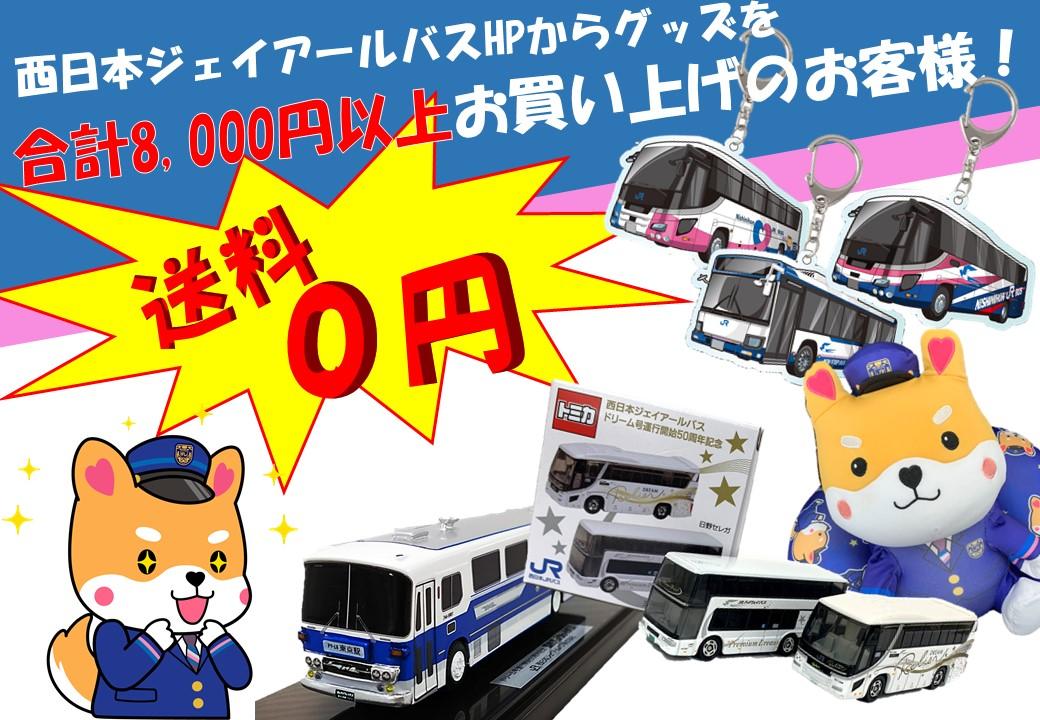 9/15(火)より、ホームページからグッズを合計8,000円以上お買い上げの場合、 #送料無料 となりました! この機会に西バスのグッズをまとめ買いしてみてはいかがでしょうか! 皆様のご注文お待ちしております~🐕 ご注文はこちらから:https://t.co/6mo3HJ2982 #バス模型 #トミカ #にしばくん https://t.co/KEs6zU9ibO