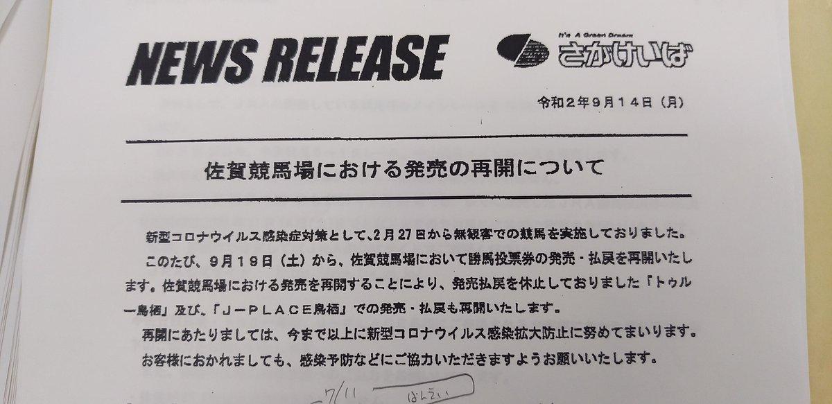 佐賀 競馬 新聞