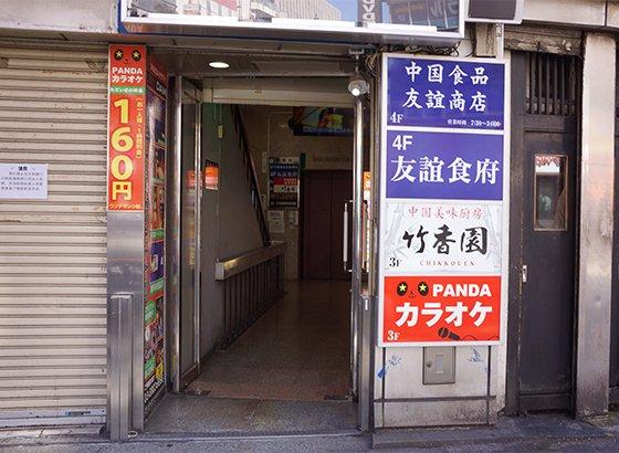 池袋の北口周辺で最大級の規模といわれる中華食材専門のスーパーマーケットに昨年末フードコートがオープンたらしい。行ってみたところこれが完全な旅気分で最高です。四川、上海に香港、台湾などの料理が楽しめました!  池袋の中華フードコートがほぼ中国 dailyportalz.jp/kiji/Ikebukuro… #DPZ