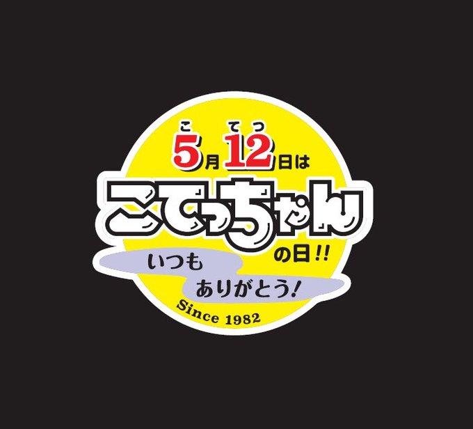 kotetchan1982の画像