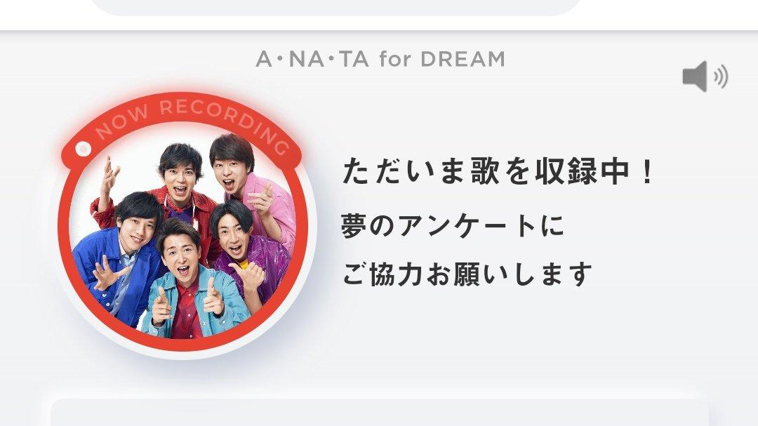 For dream a・na・ta