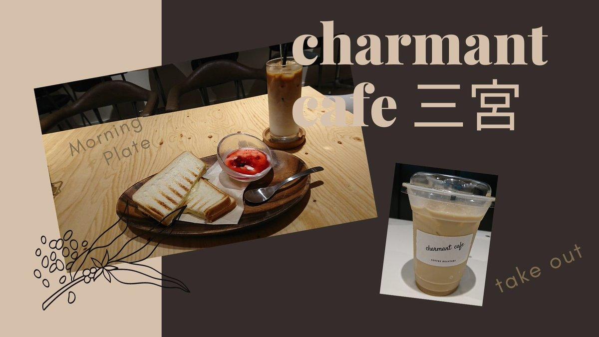 カフェ シャルマン
