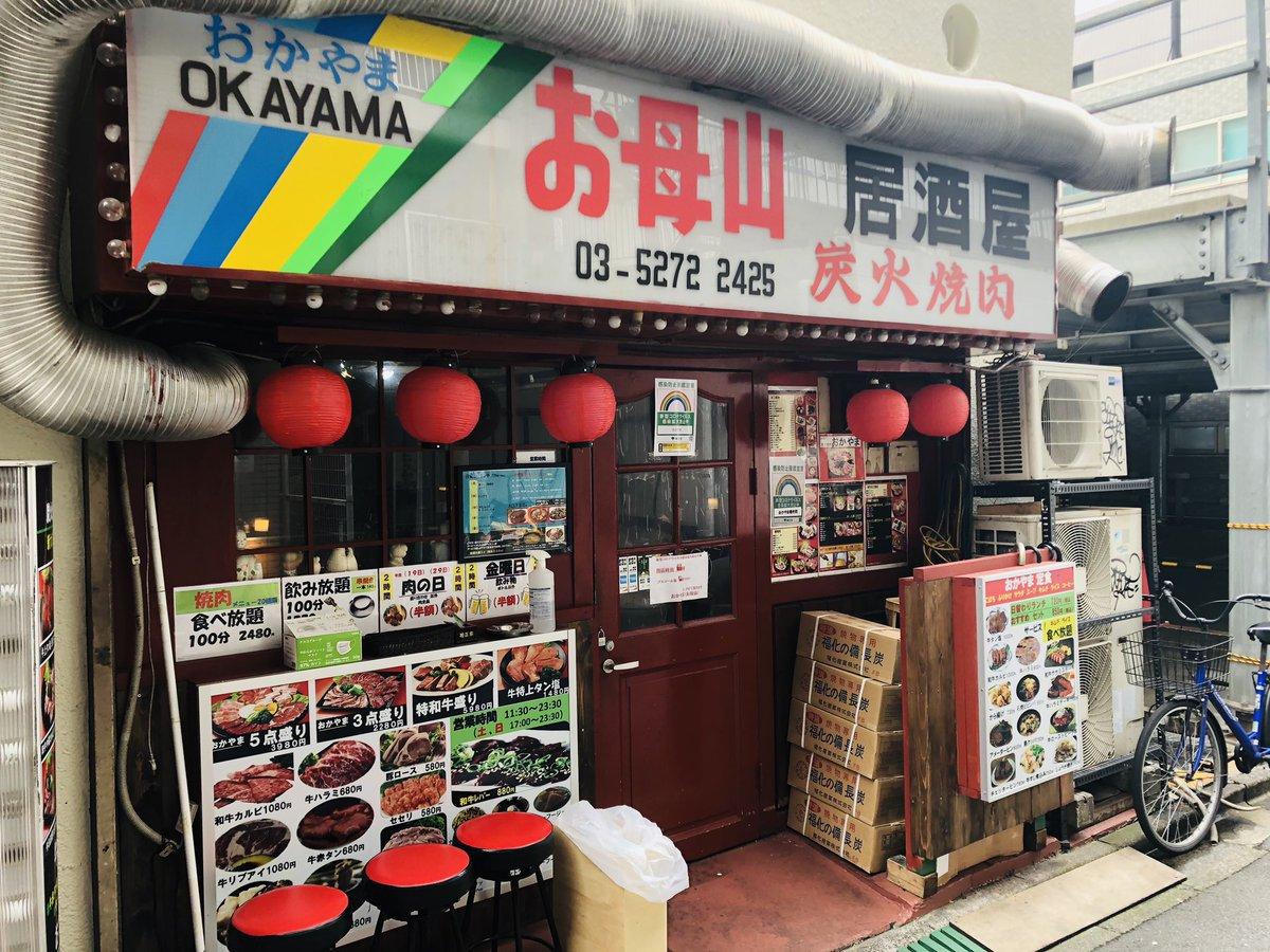 新大久保のランチ大繁盛店「お母山」、日本風の定食屋・焼肉屋だけど実はミャンマー人経営。味とボリュームで近隣の会社員に圧倒的に支持されてます。ミャンマーの干しエビ使ったふりかけが日本の定食にも合う。「ルポ新大久保」でも取材してます。 https://t.co/gBqA7B5Olw