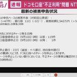 NTTドコモ、不正利用が問題となっているドコモ口座を止めることは考えていない模様・・・