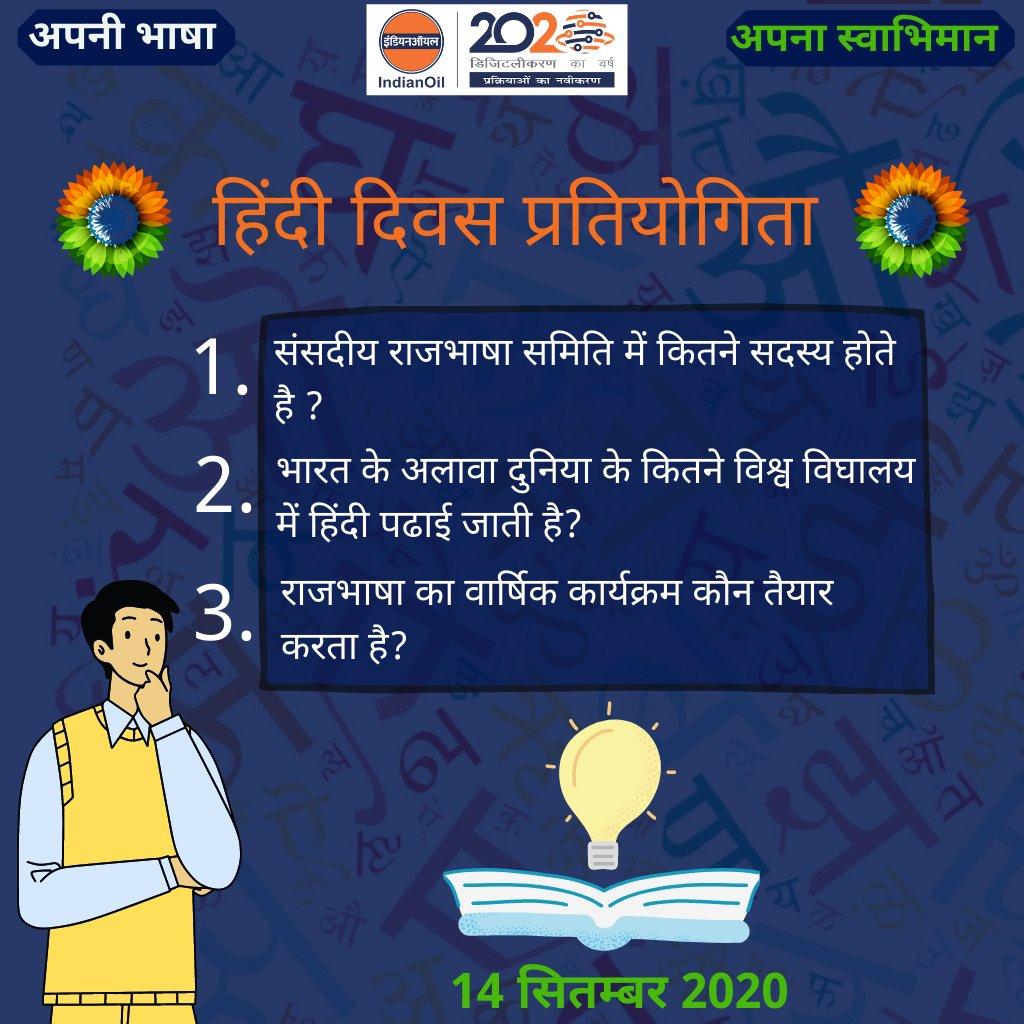 हिंदी दिवस प्रतियोगिता, दिन4️⃣  ➡️निम्नलिखित प्रश्नों के उत्तर दीजिए  ✅इस tweet को like और retweet करे ✅@IOC_Maharashtra, @IOCGujarat, @Iocl_goa, @Ioclmp को फॉलो करे ✅कम से कम 02 लोगो को प्रतियोगिता मे बुलवाए ✅सभी 12 प्रश्नो के उत्तर दे प्रतिदिन 3 प्रश्न @indianoilcl #Contest https://t.co/Z8sIrm5Hf7