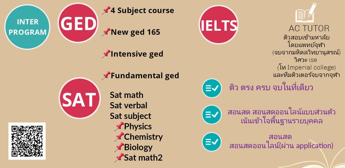 #dek64 #dek65 #interchula #เด็กแลกเปลี่ยน #ข้อสอบged #หาติวเตอร์ #หาคนสอนพิเศษ #สอนsat  #หนังสือsat #สอนภาษาอังกฤษ #สอนเลข #เรียนพิเศษ #TCAS63 #dek63 #สอบged #สอบเข้ามหาลัย #สอนพิเศษ #ติวสอบ #เรียนออนไลน์ #satmath #satverbal #bbacu #bbatu #ebacu #betu #llbtu https://t.co/nUYnc2jmVu