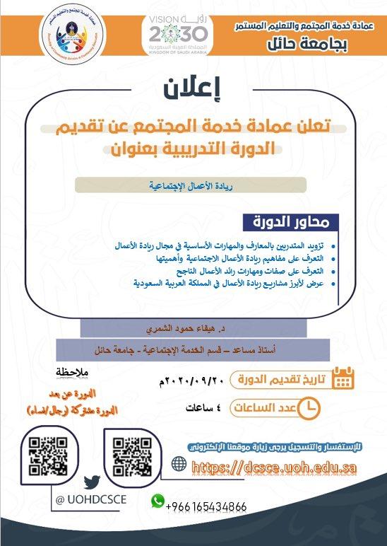 عمادة خدمة المجتمع والتعليم المستمر Uohdcsce توییتر