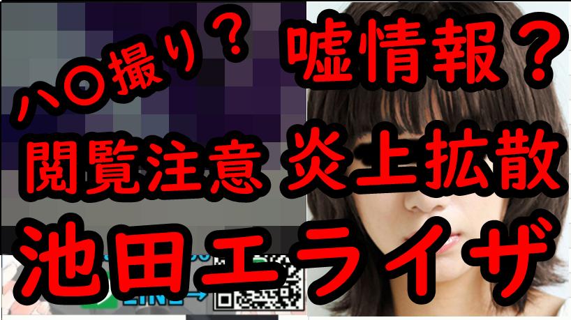 エライザ twitter 池田