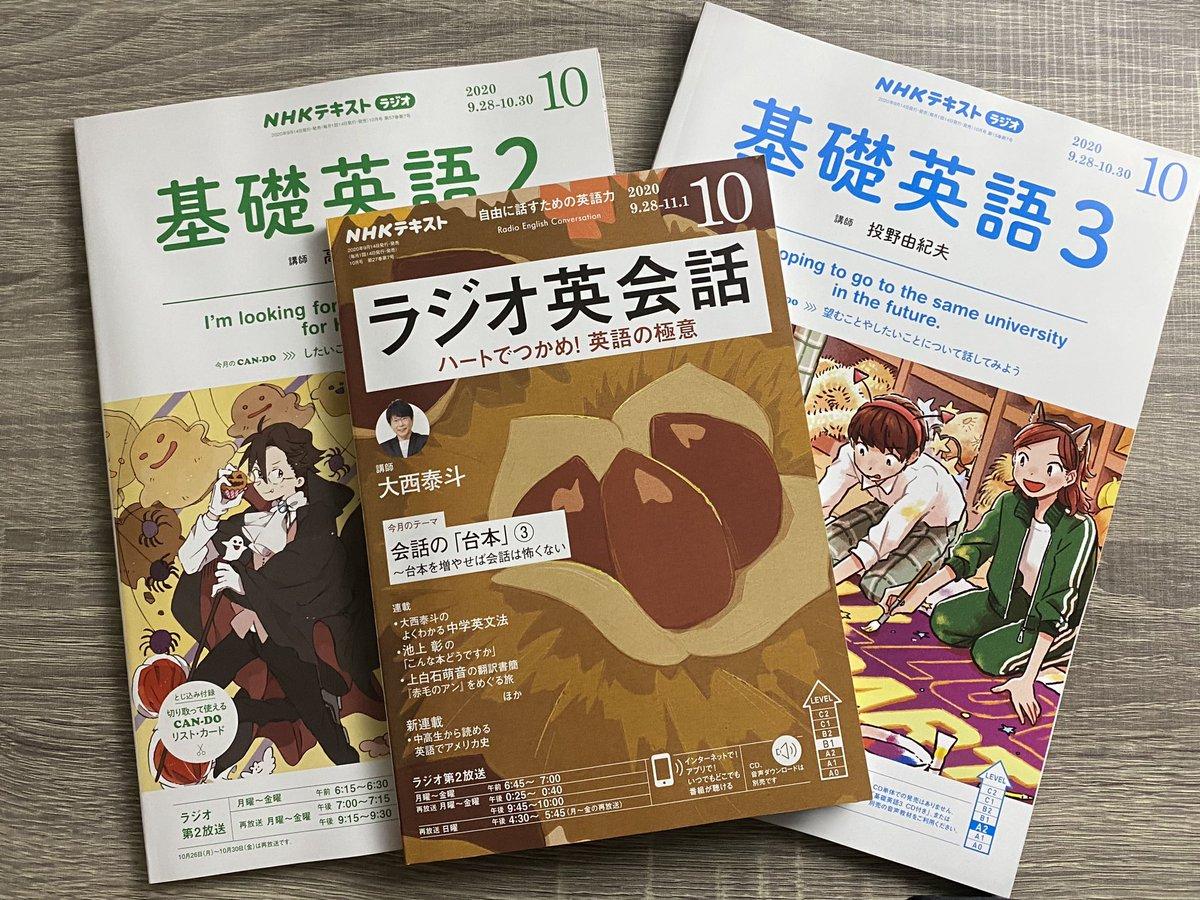 今日は、NHKテキスト(英語)の発売日!!ということで、今期からは、英語に関しては3講座にしたいと思います。ラジオ英会話、栗の表紙🌰可愛いです❤️会話で使えるように頑張ります!!大西先生、今月もよろしくお願いします🤲@HIROTOONISHI @nhkpb_text
