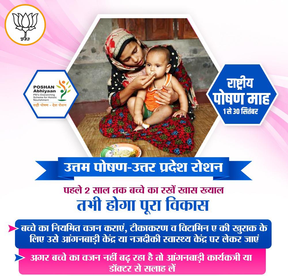 सुपोषित भारत की संकल्पना को फलीभूत करने हेतु आदरणीय PM श्री @narendramodi जी द्वारा पोषण माह का अभिनव कार्यक्रम प्रारंभ किया गया है। कुपोषण से मुक्ति के लिए बच्चों के साथ-साथ महिलाओं के स्वास्थ्य की सुरक्षा भी आवश्यक है। आइए, #SuposhitUP के निर्माण के लिए हम सब संकल्पित हों।