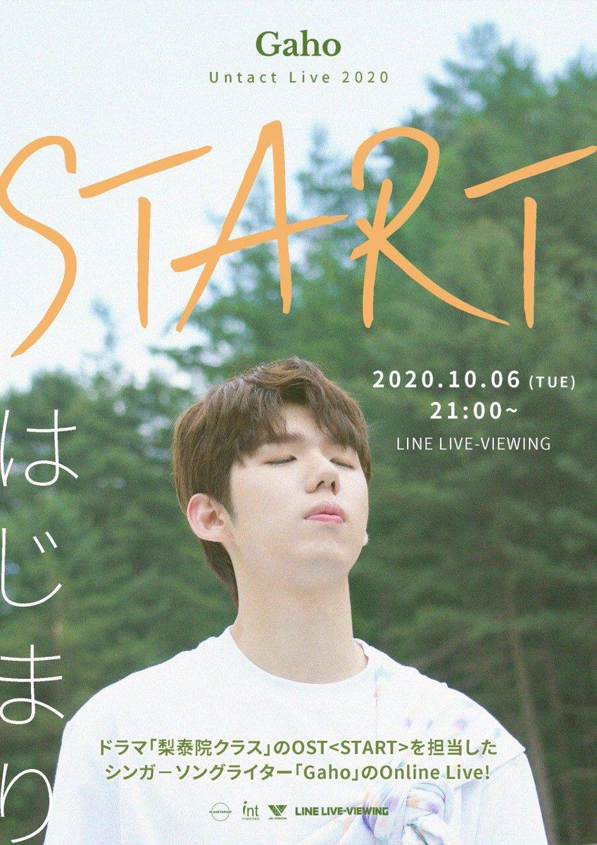 """""""Gaho Online Live 2020 ~Start~"""" 開催決定!! 爆発的人気を集めている韓国ドラマ「梨泰院クラス」のメインOSTである「Start/はじまり(시작)」を歌うGahoの日本初オンラインライブの開催が決定!🎉 Gahoの歌を堪能できるのはJK-VISIONの公式LINEアカウントからの独占配信だけ! https://t.co/SPCEkbaRKW"""