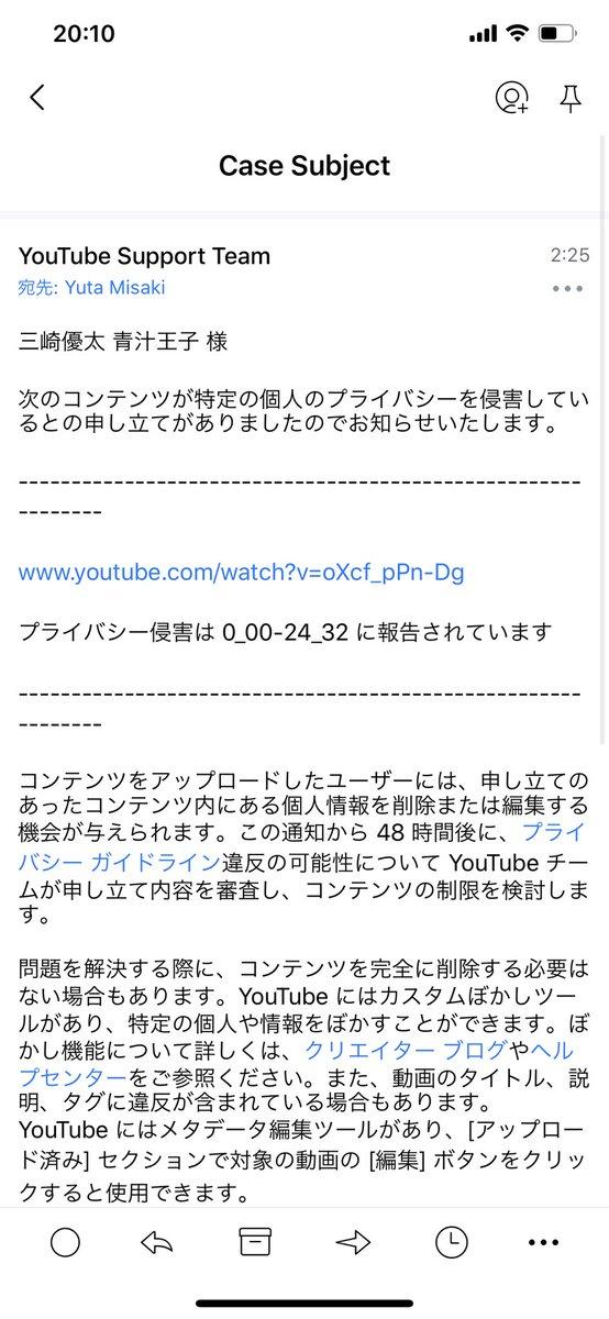 応援してくれた人ごめん日刊ゲンダイの闇の動画だけど、消されるかもしれない人のでっちあげは平気で書いて、誹謗中傷して傷つけるのに、自分のことはプライバシー侵害って理不尽だよ著名人はプライバシーがない?ゲンダイの米田龍也記者はabemaにも出てる著名人だよ。
