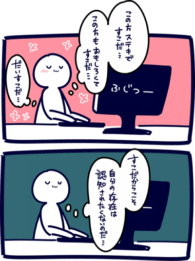 コミュ症(自己紹介)