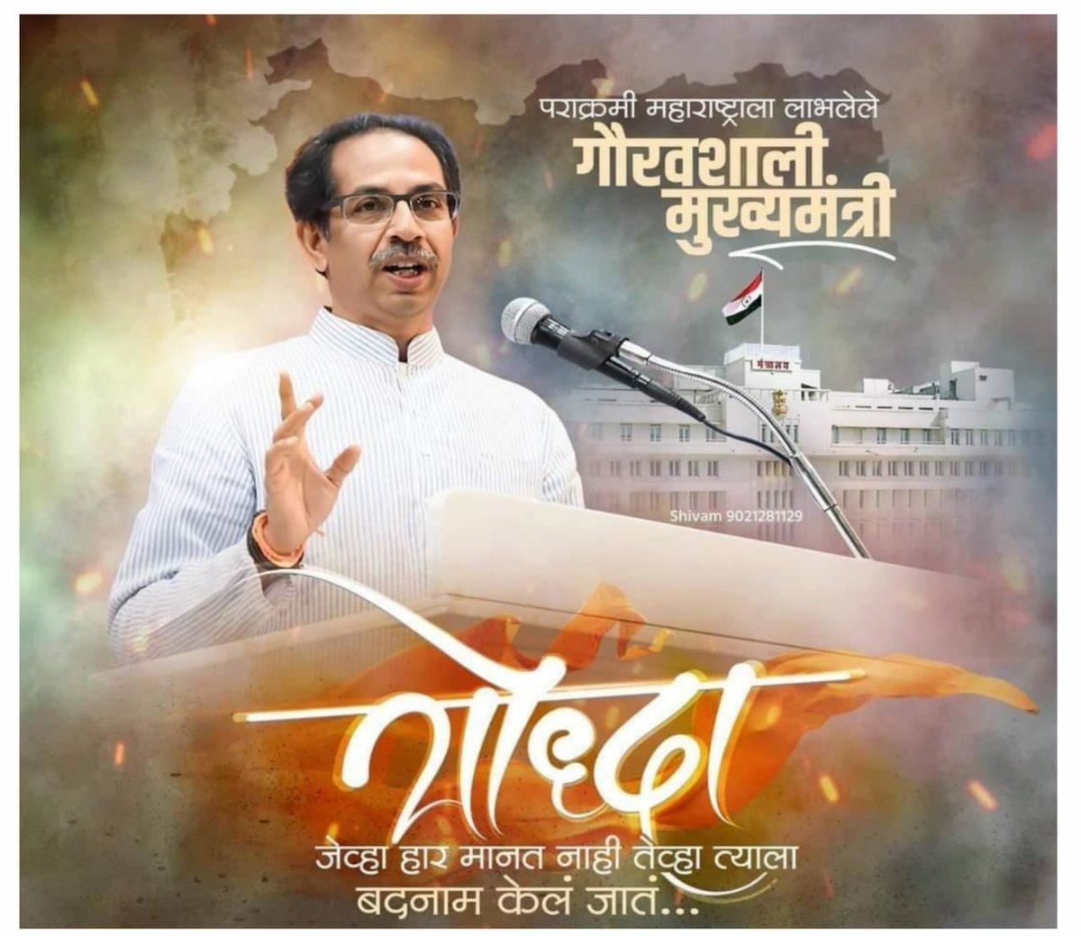 अभिमान आहे आम्हाला आमच्या  मुख्यमंत्र्यांचा ! 🙌🙏@CMOMaharashtra @OfficeofUT #maharashtrawithcm #Maharashtra https://t.co/B3mlTIujac