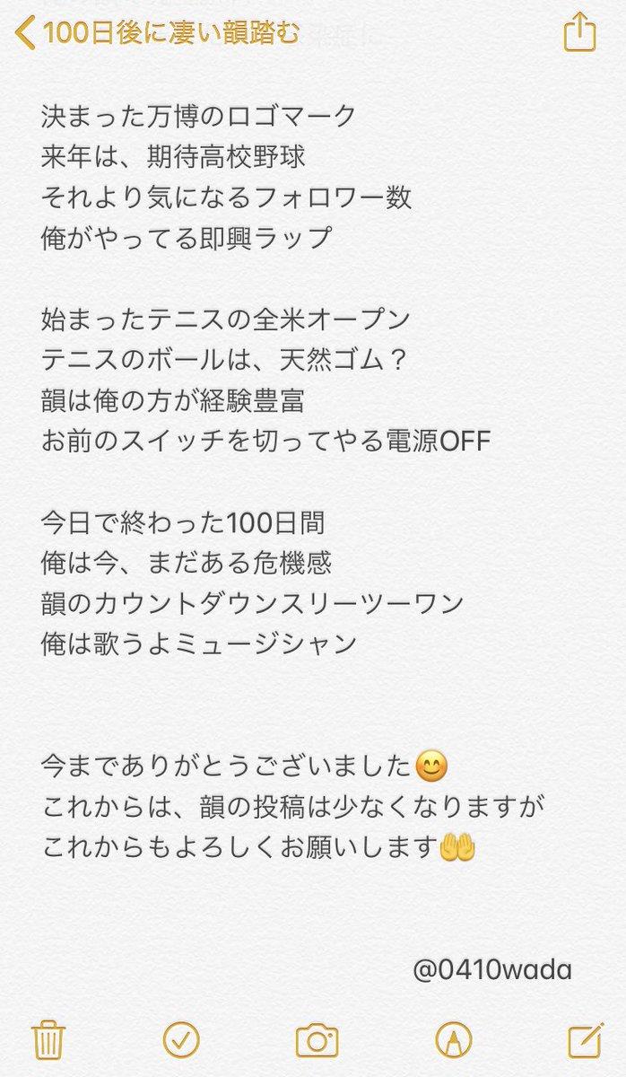 """わーだ on Twitter: """"100日後に凄い韻踏む「100日目」 (最終日) 今 ..."""