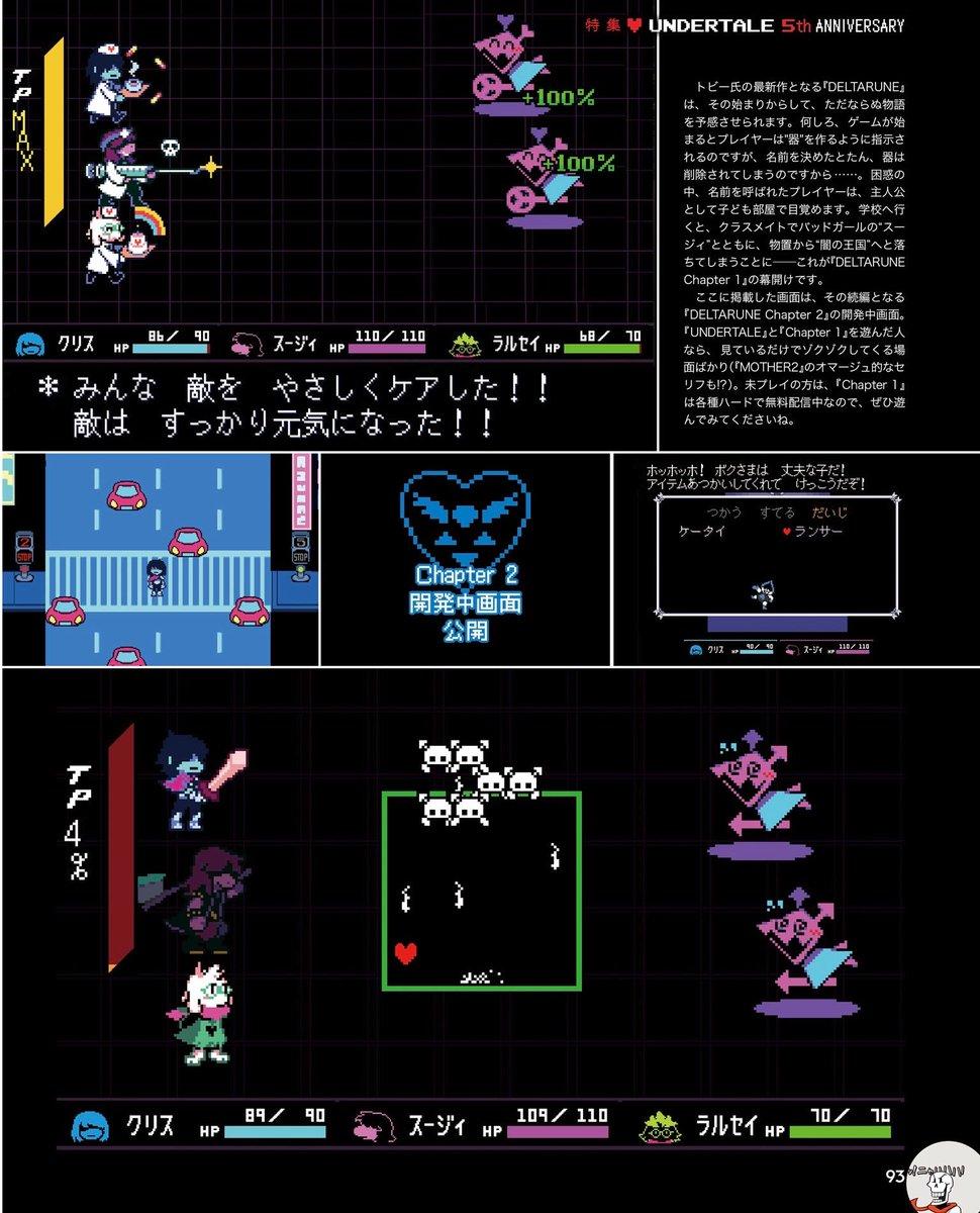 Nous avons des images de la suite de Deltarune ! Ces images nous proviennent du numéro du Famitsu célébrant les 5 ans d'Undertale ! (Happy Birthday, Undertale !) Malheureusement nous ne savons pas lire le Japonais, mais il semblerait que tout se passe bien ! https://t.co/FvPXqbv5YT