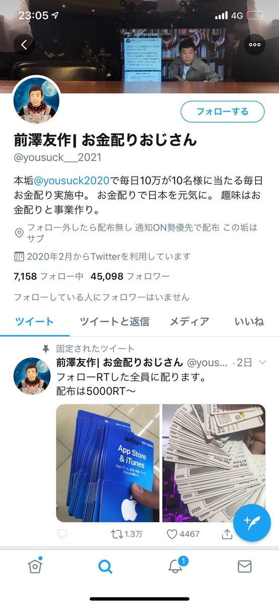 Twitter 前澤 社長 【超絶悲報】ZOZO前澤友作社長が「Twitter休止」を宣言! あの企画はどうなったのか?