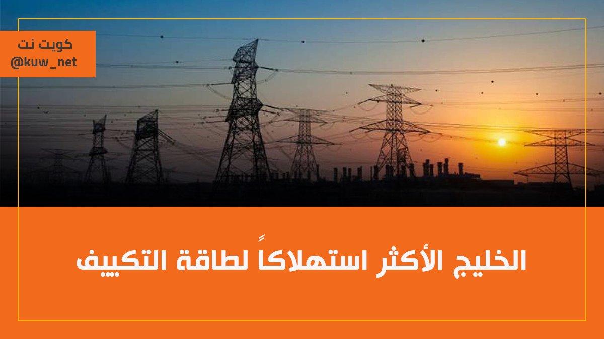 #الخليج الأكثر استهلاكاً لطاقة التكييف  • العمل من المنزل يفاقم حجم المشكلة  • #البنك_الدولي : كمية الطاقة للتبريد زادت 5 أضعاف https://t.co/onSiFM8mVz