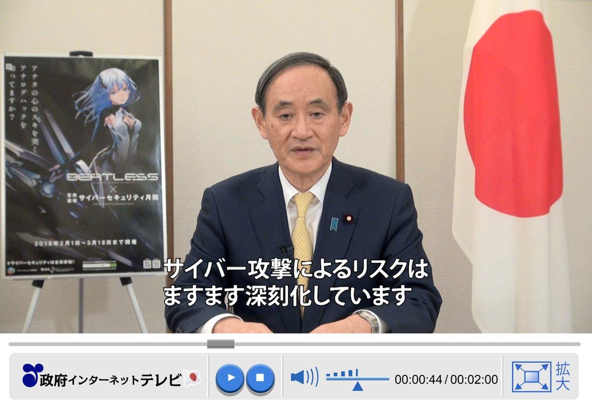 そういえば菅さんとわすの絵が同じフレームに収まった冗談みたいな真面目な映像があったな