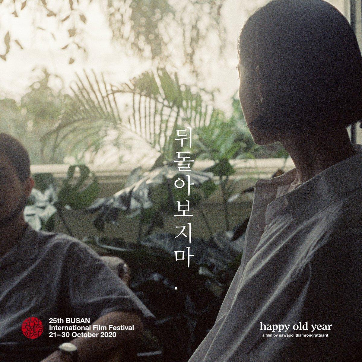 뒤돌아 보지마 .  เทศกาลหนังลำดับที่ 7 ของ #ฮาวทูทิ้ง / #happyoldyear  เป็นการเดินทางสู่เทศกาลหนังที่รัวจัด ประกาศกันต่อเนื่องที่เทศกาลภาพยนตร์นานาชาติ BUSAN INTERNATIONAL FILM FESTIVAL 2020 แหล่งกำเนิดหนังเรื่องแรกอย่าง 36 เลยดีใจมากๆที่ได้กลับไปเทศกาลนี้  #ハッピーオールドイヤー https://t.co/2KjDTBJL8k