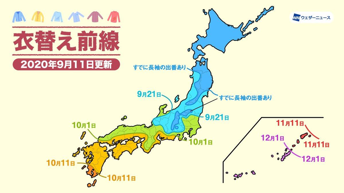 【衣替えはいつ頃が最適?】 残暑が続いていますが、少しずつ季節は進んでいます。東京など関東の市街地では9月下旬には、名古屋、大阪など東海・西日本の市街地でも10月上旬には長袖の出番となりそうです。 weathernews.jp/s/topics/20200…