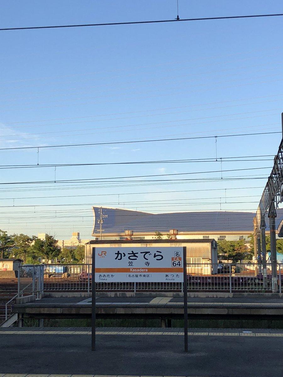 おはよーございます|*'v'*|ノ 朝はすっかり涼しくて爽やかな天気ですが、いろいろとモヤモヤが募る9月15日火曜日。 そうは言いつつも、桃太郎の貨物列車2本見送って本日もこれよりしゅっきーん!! #EcoPower桃太郎 #EF210_127 #岡山所属 #EF210_314 #押し桃  #吹田所属 https://t.co/oMeoirQfoD