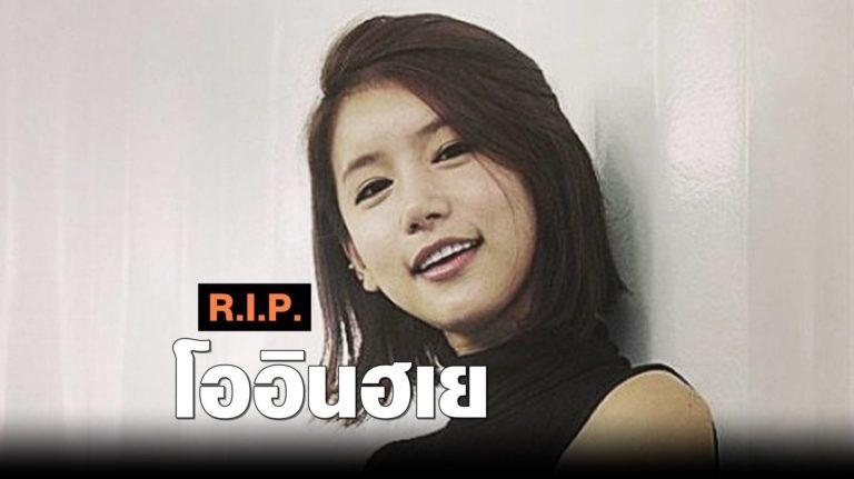 """ช็อก """"#โออินฮเย"""" นักแสดงสาวเกาหลี  เสียชีวิต ด้วยวัย 36 ปี  (อ่านต่อ.... https://t.co/kqbUXScinE https://t.co/5iWNu4KBEV"""