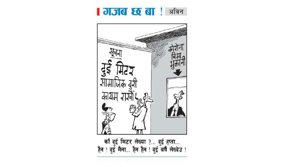 मंगलबार कान्तिपुरमा प्रकाशित अविनको कार्टुन @abinshrestha https://t.co/O8qWlhb7Yf
