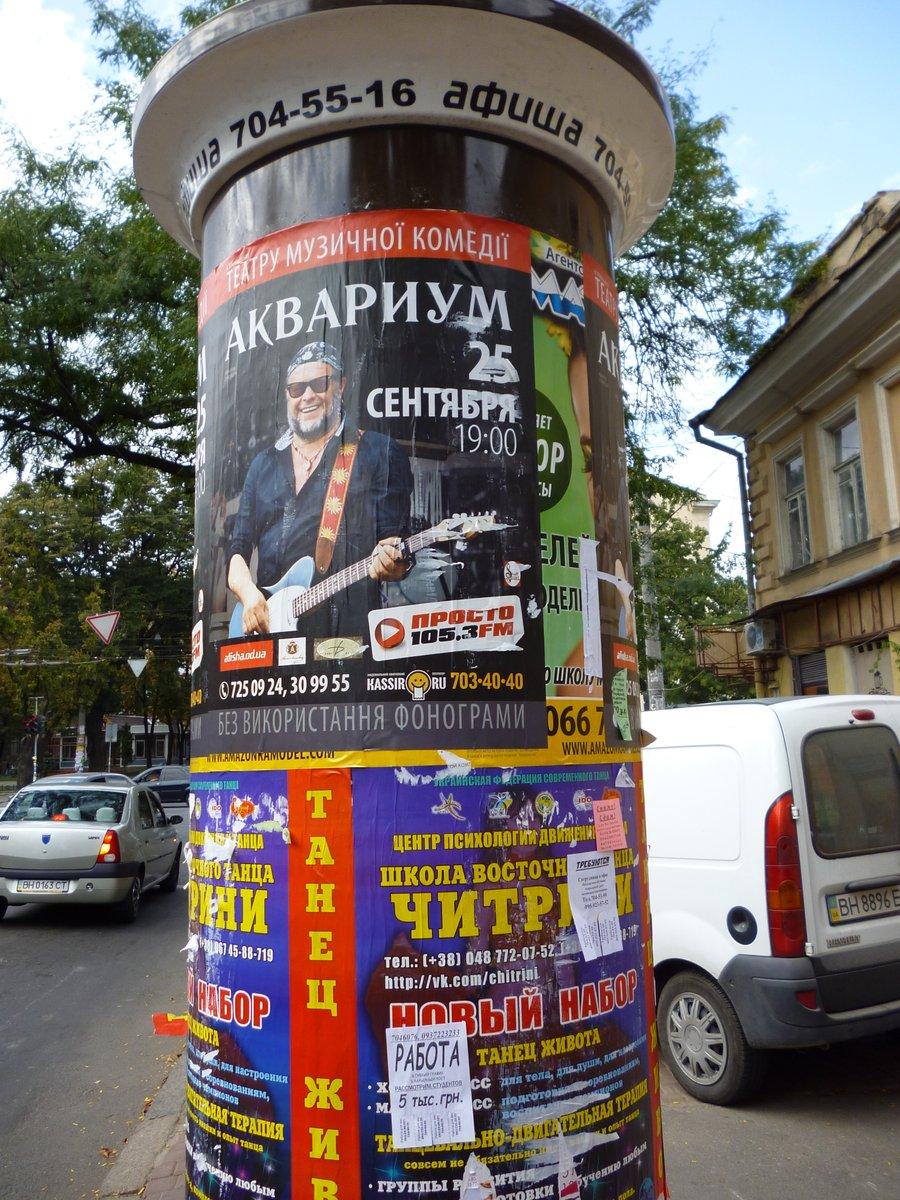 ウクライナの港町オデッサ、2012年夏。映画『戦艦ポチョムキン』の舞台となった、あの階段。市内で偶然見かけたロシアのバンド「アクアリウム」のオデッサ公演のポスター。その後、ロシアとの関係が悪化しており、ロシアのバンドは今、ウクライナでのライヴは難しいのかな?