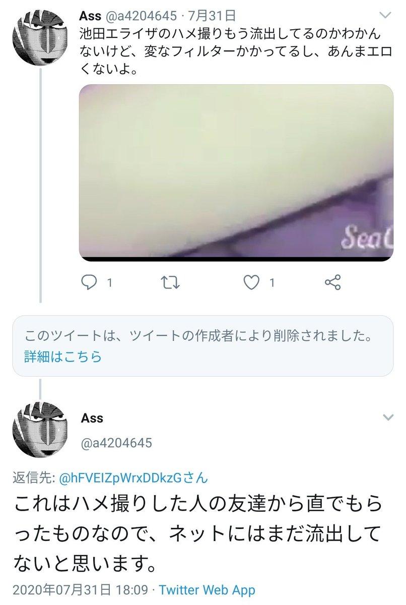 エライザ 撮り 池田 ハメ
