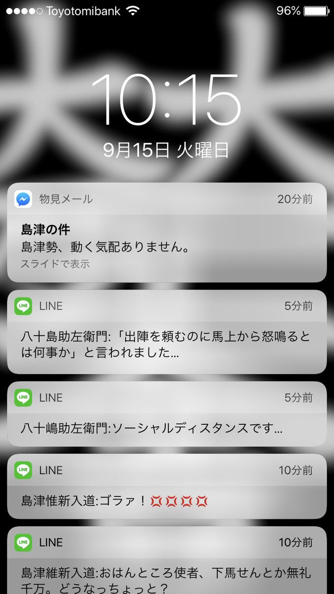 【悲報】やらかした #関ヶ原2020