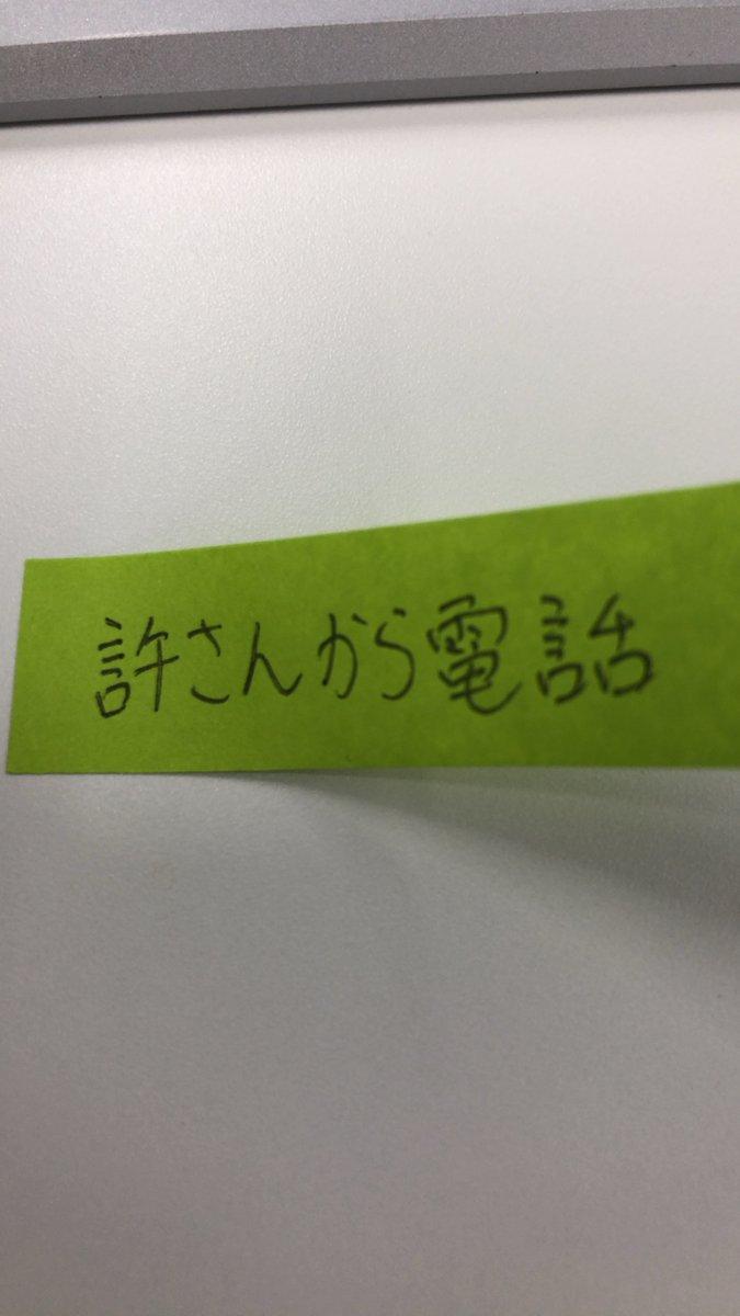 最近仕事で中国人のお客さんとやり取りをしてるんだけど、離席中にこんなメモが残っていて一瞬ヒェッ!なった。