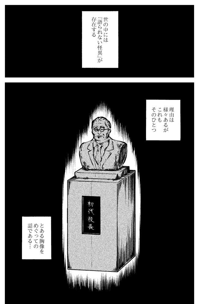 【9/15の特集】レッツゴー怪奇組 Part-22 ~語られない話~(作:ビュー)続きはこちら→とある胸像をめぐる、かなりややこしい怪奇現象の話です。