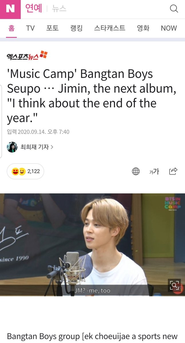 """(#JiminNews 200915)  Article about the release of their upcoming album in which #JIMIN replied that  """"it'll be out end of this year and the song is better than 'Dynamite'"""" .  🔗https://t.co/zZS9hrUyN0  👍LIKE ⤴️RECOMMEND  #JIMIN #지민 @BTS_twt https://t.co/YaFtD7ODpB"""