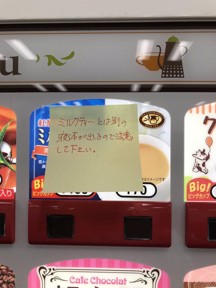 飲み物の自動販売機で不思議な出来事が!?ミルクティーの変わりに出てくるのは一体何なのか!