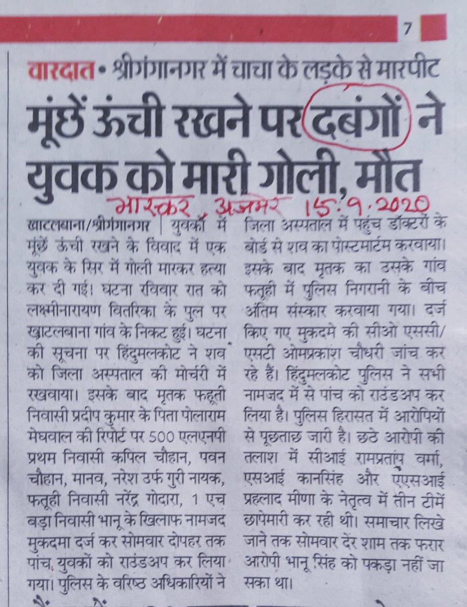 ये क्रूर हत्यारे हैं , दबंग नहीं . हिंदी मीडिया में गोबर दिमाग़ लोग भरे हुये है .