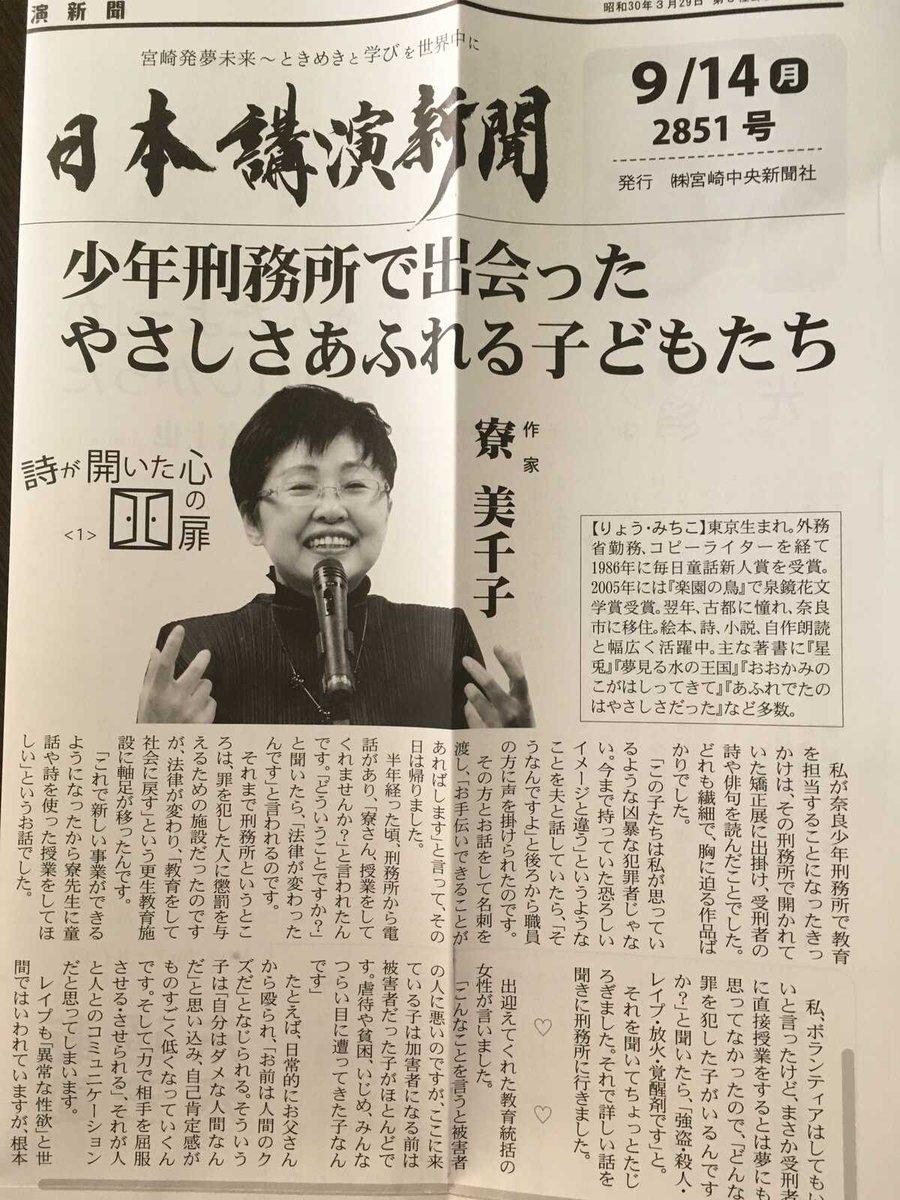 素敵な情報のおすそ分けNo.19日本講演新聞2851号作家・寮美千子さん「少年刑務所で出会ったやさしさあふれる子どもたち」豊かな愛情を受けていないだから情緒や感情がうまく育っていない「じぶんの大ファンになる」もっと広めていこう#婚活 #日本講演新聞 #テマリスマイルアカデミー