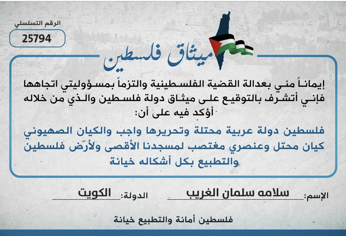 #ميثاق_فلسطين https://t.co/aTOuoChXKl