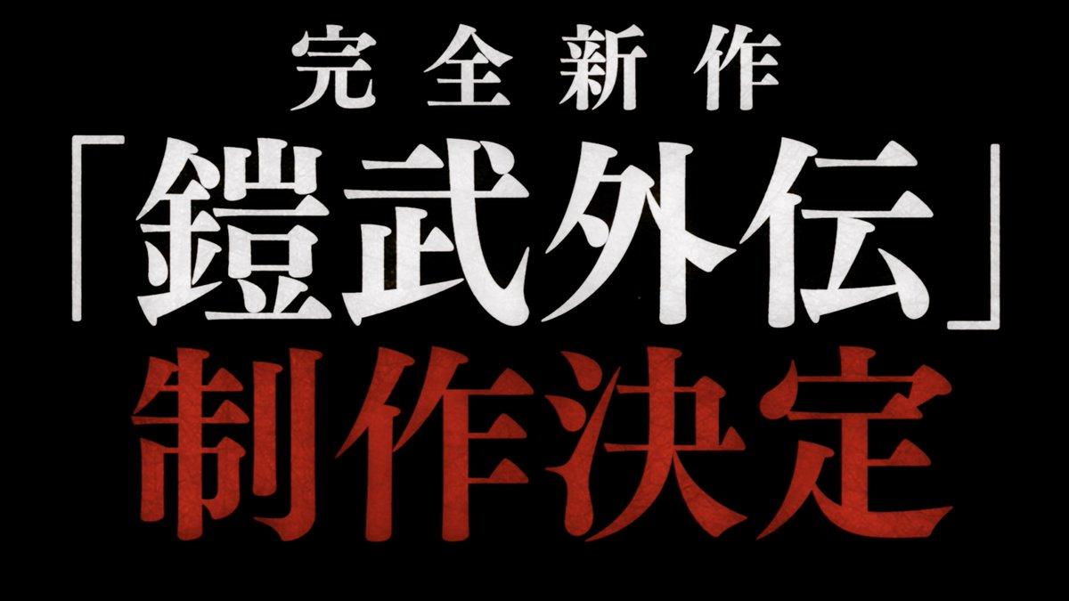 9月13日が『カイザの日』なら本日9月16日は『ガイムの日』⁉️というわけで、突然ですが【特報】です。完全新作『#鎧武外伝』の制作が決定‼️#東映特撮ファンクラブ(#TTFC)で近日公開#nitiasa #仮面ライダー鎧武 第11話まで期間限定で無料配信中!アプリをダウンロードして、続報を待て!