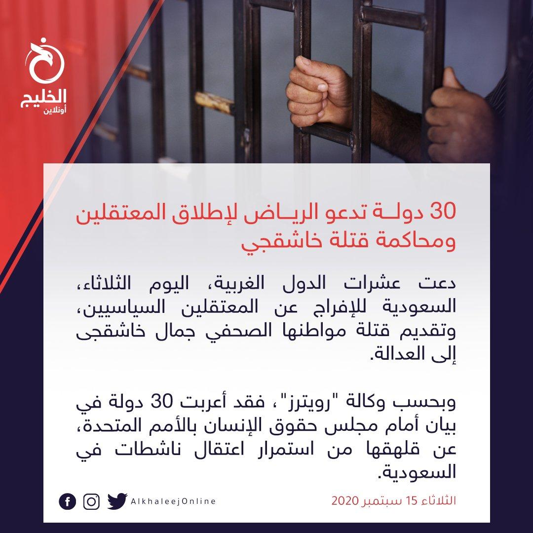 30 دولة تدعو #الرياض لإطلاق المعتقلين ومحاكمة قتلة #خاشقجي    | #الخليج_أونلاين #نبض_الخليج #السعودية #معتقلو_سبتمبر #معتقلي_الرأي