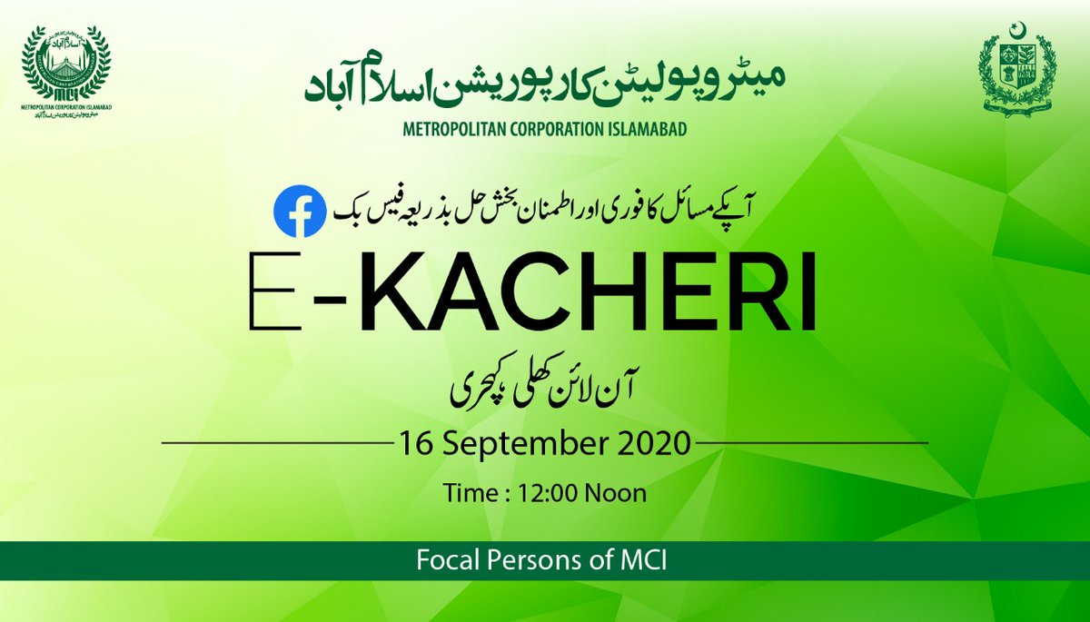A digital step by MCI towards better and prosper Islamabad. Let's join hands to to make this city more clean and beautiful. 💚💚🙏🇵🇰🇵🇰 #E_Kacheri #DigitalMCI #MCIForYou