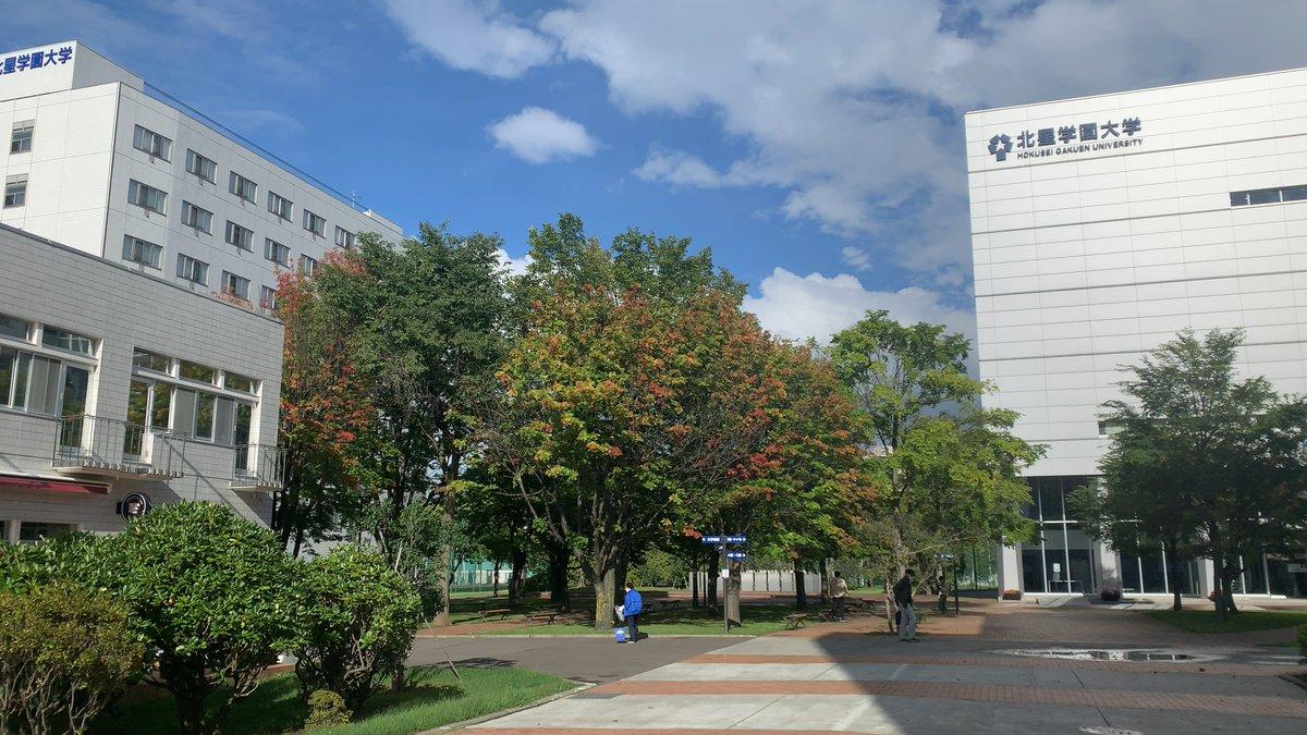 学園 キャンパス 北星 大学