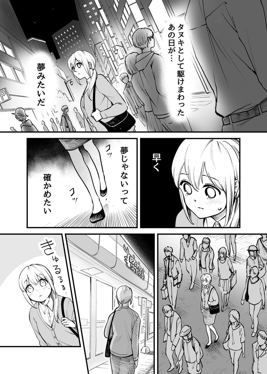 死のうとしたらタヌキにスカウトされたOLさん②(1/2) #創作漫画