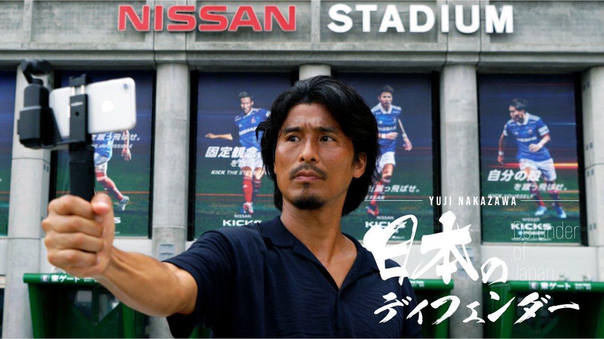 元Jリーガー・サッカー日本代表選手 中澤佑二公式YouTubeチャンネルをスタート!
